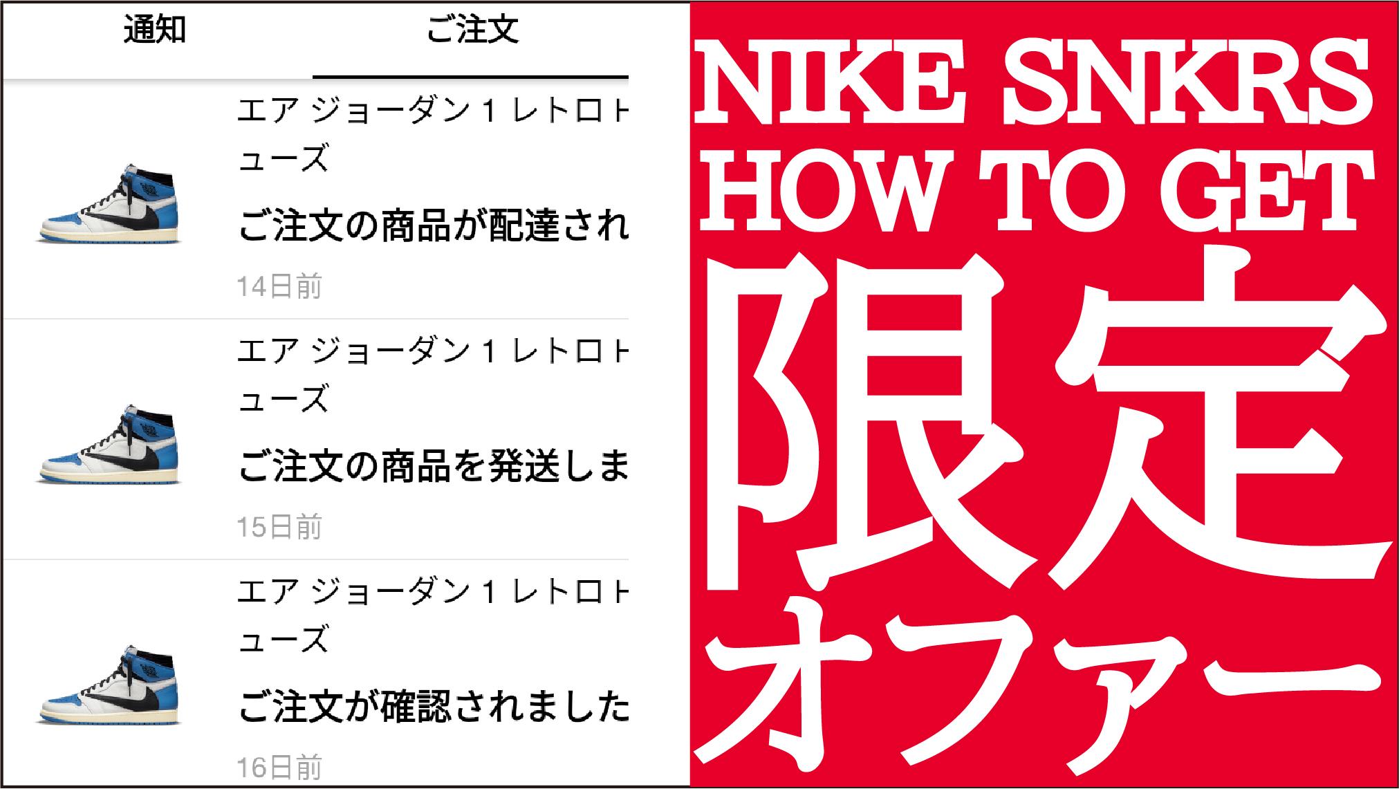 SNKRS限定オファー